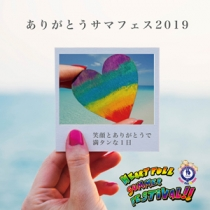 Heartfull summer festival 2019